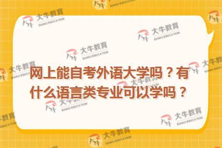 网上能自考外语大学吗?有什么语言类专业可以学吗